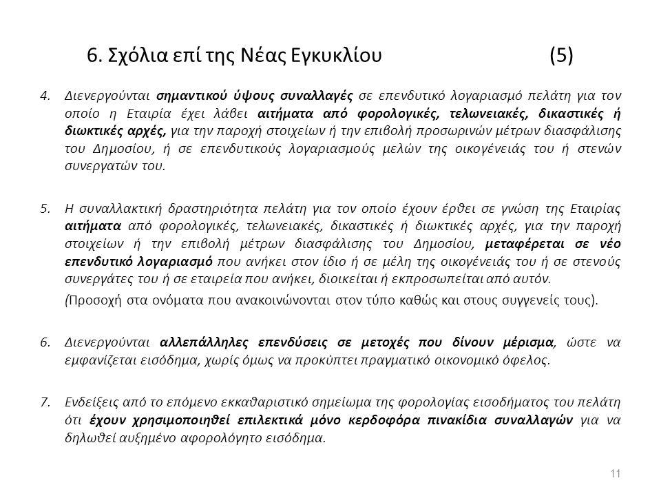6. Σχόλια επί της Νέας Εγκυκλίου (5)