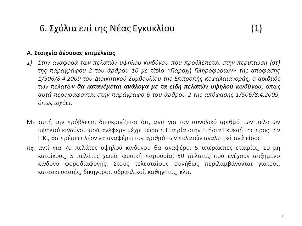 6. Σχόλια επί της Νέας Εγκυκλίου (1)