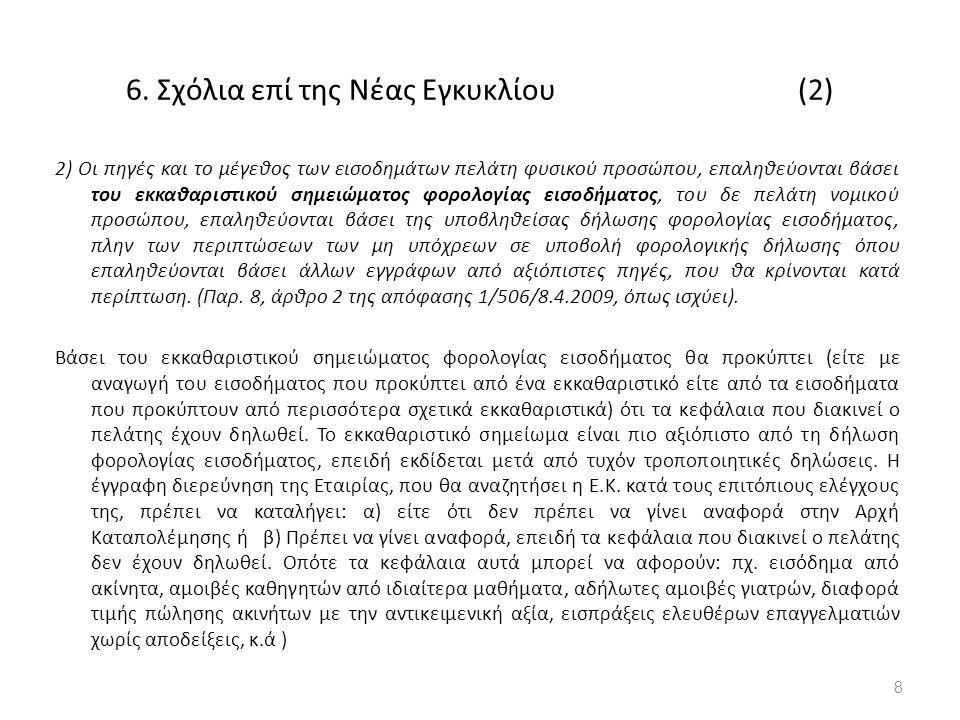 6. Σχόλια επί της Νέας Εγκυκλίου (2)