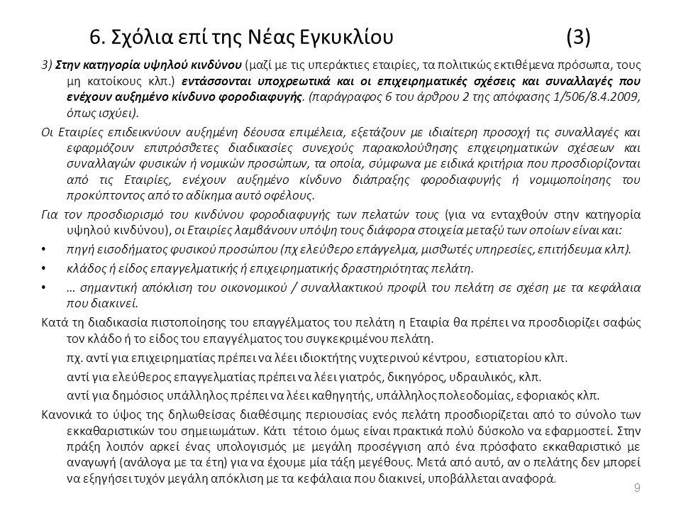 6. Σχόλια επί της Νέας Εγκυκλίου (3)