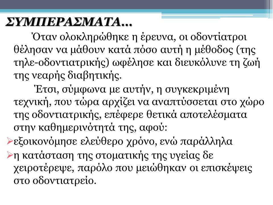 ΣΥΜΠΕΡΑΣΜΑΤΑ…
