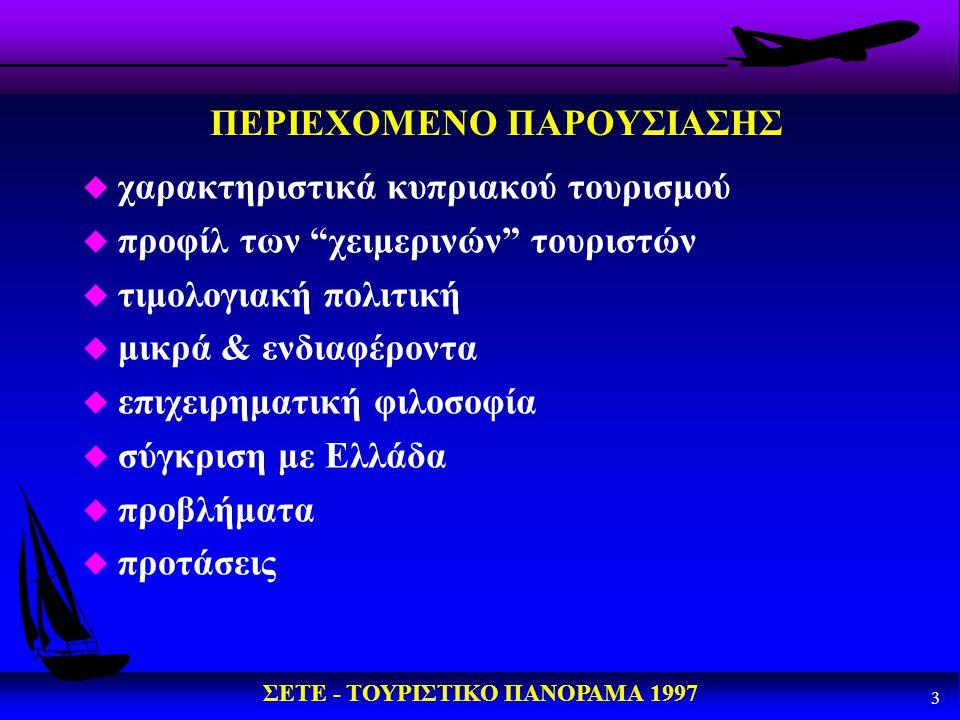 ΠΕΡΙΕΧΟΜΕΝΟ ΠΑΡΟΥΣΙΑΣΗΣ