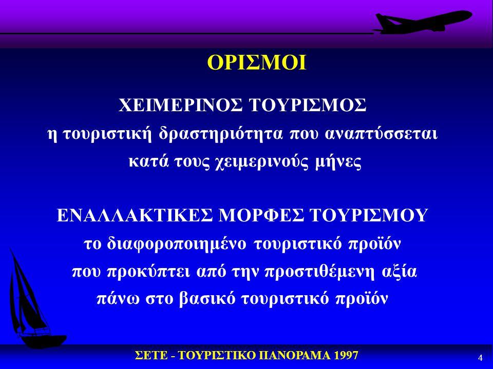 ΟΡΙΣΜΟΙ ΧΕΙΜΕΡΙΝΟΣ ΤΟΥΡΙΣΜΟΣ