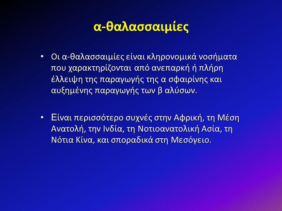 α-θαλασσαιμίες