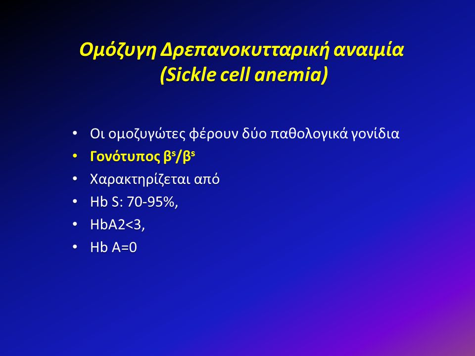 Ομόζυγη Δρεπανοκυτταρική αναιμία (Sickle cell anemia)