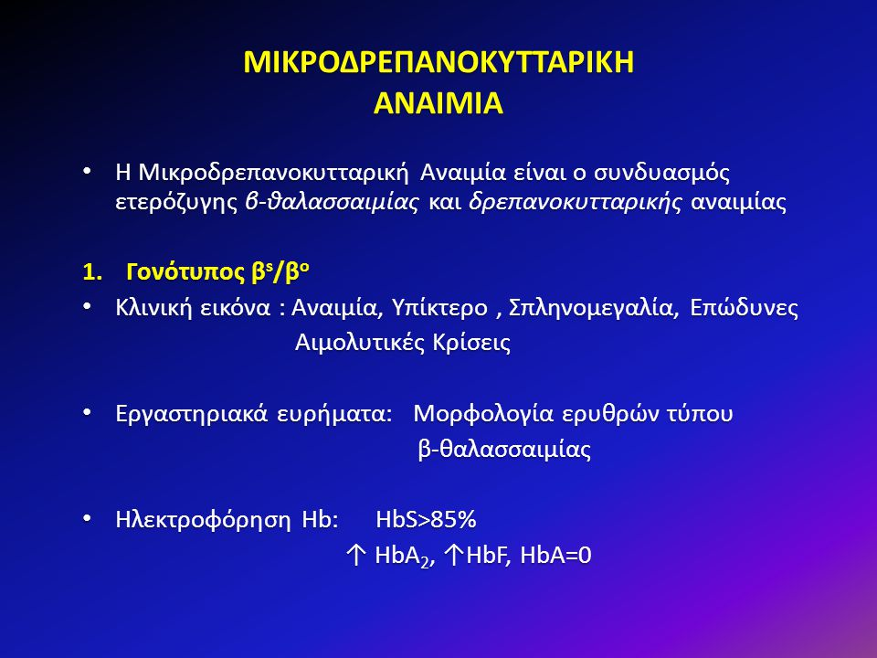 ΜΙΚΡΟΔΡΕΠΑΝΟΚΥΤΤΑΡΙΚΗ ΑΝΑΙΜΙΑ