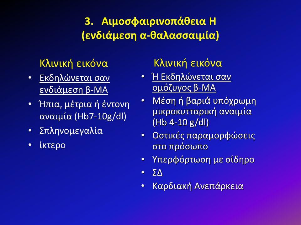 3. Αιμοσφαιρινοπάθεια Η (ενδιάμεση α-θαλασσαιμία)