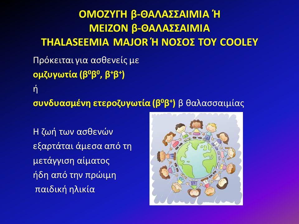 ΟΜΟΖΥΓΗ β-ΘΑΛΑΣΣΑΙΜΙΑ Ή ΜΕΙΖΟΝ β-ΘΑΛΑΣΣΑΙΜΙΑ THALASEEMIA MAJOR Ή ΝΟΣΟΣ ΤΟΥ COOLEY