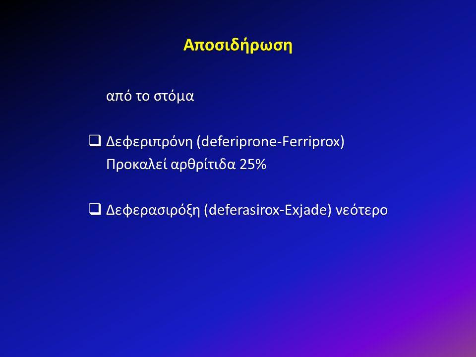 Αποσιδήρωση από το στόμα Δεφεριπρόνη (deferiprone-Ferriprox)