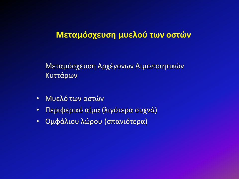 Μεταμόσχευση μυελού των οστών