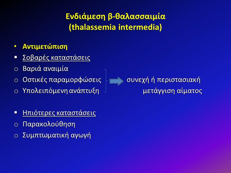 Ενδιάμεση β-θαλασσαιμία (thalassemia intermedia)