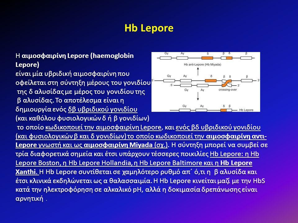 Hb Lepore Η αιμοσφαιρίνη Lepore (haemoglobin Lepore)
