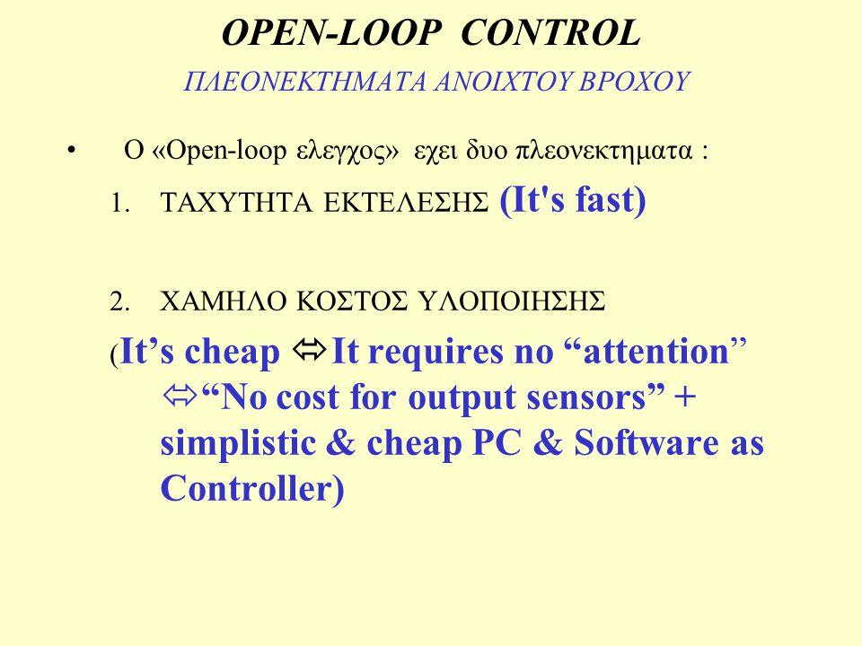 OPEN-LOOP CONTROL ΠΛΕΟΝΕΚΤΗΜΑΤΑ ΑΝΟΙΧΤΟΥ ΒΡΟΧΟΥ