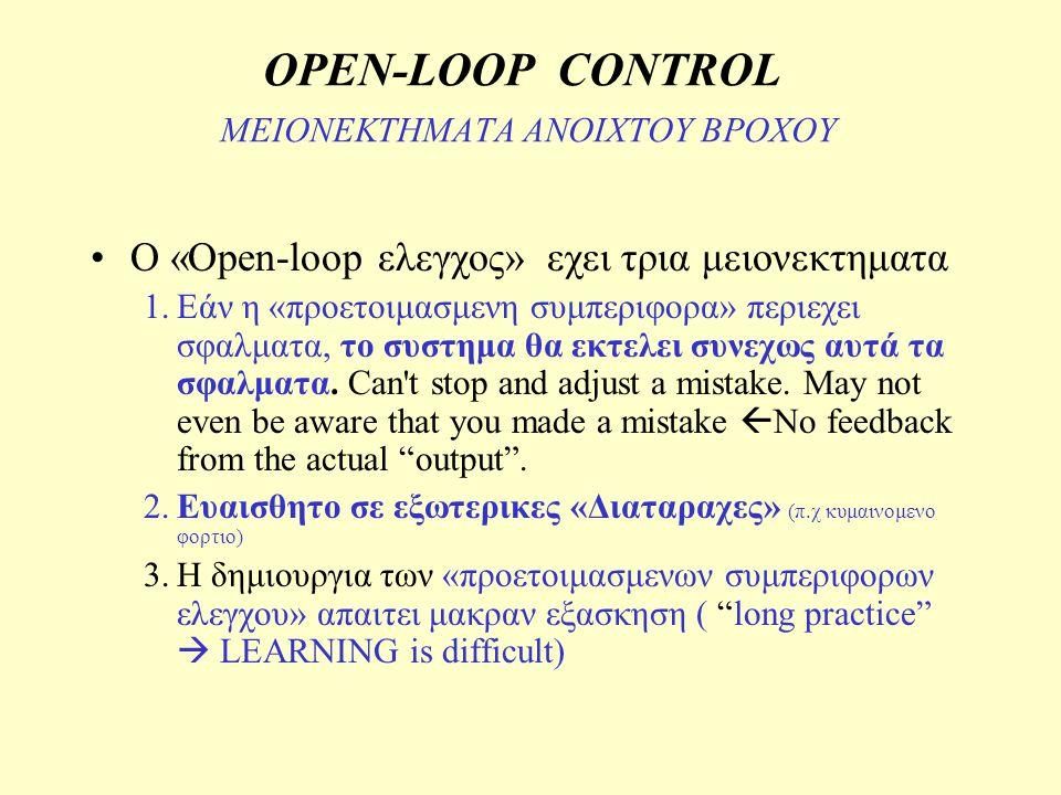 OPEN-LOOP CONTROL ΜΕΙΟΝΕΚΤΗΜΑΤΑ ΑΝΟΙΧΤΟΥ ΒΡΟΧΟΥ