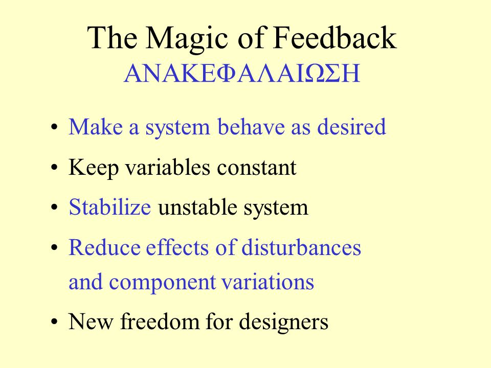The Magic of Feedback ΑΝΑΚΕΦΑΛΑΙΩΣΗ