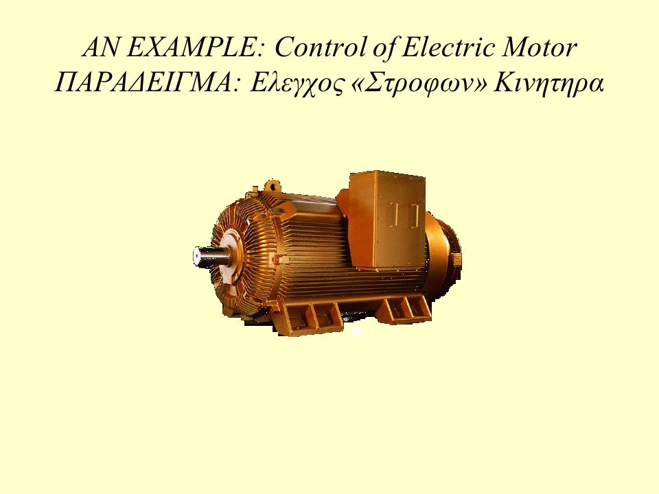AN EXAMPLE: Control of Electric Motor ΠΑΡΑΔΕΙΓΜΑ: Ελεγχος «Στροφων» Κινητηρα