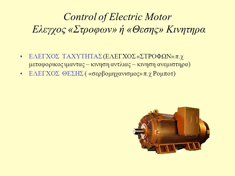 Control of Electric Motor Ελεγχος «Στροφων» ή «Θεσης» Κινητηρα