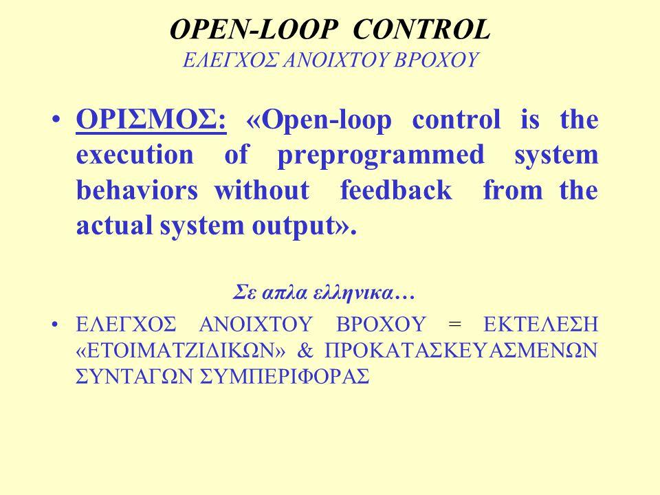 OPEN-LOOP CONTROL ΕΛΕΓΧΟΣ ΑΝΟΙΧΤΟΥ ΒΡΟΧΟΥ