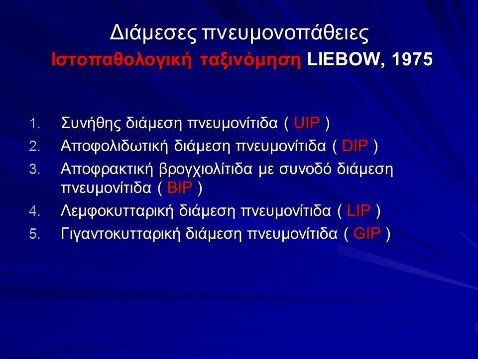 Διάμεσες πνευμονοπάθειες Ιστοπαθολογική ταξινόμηση LIEBOW, 1975