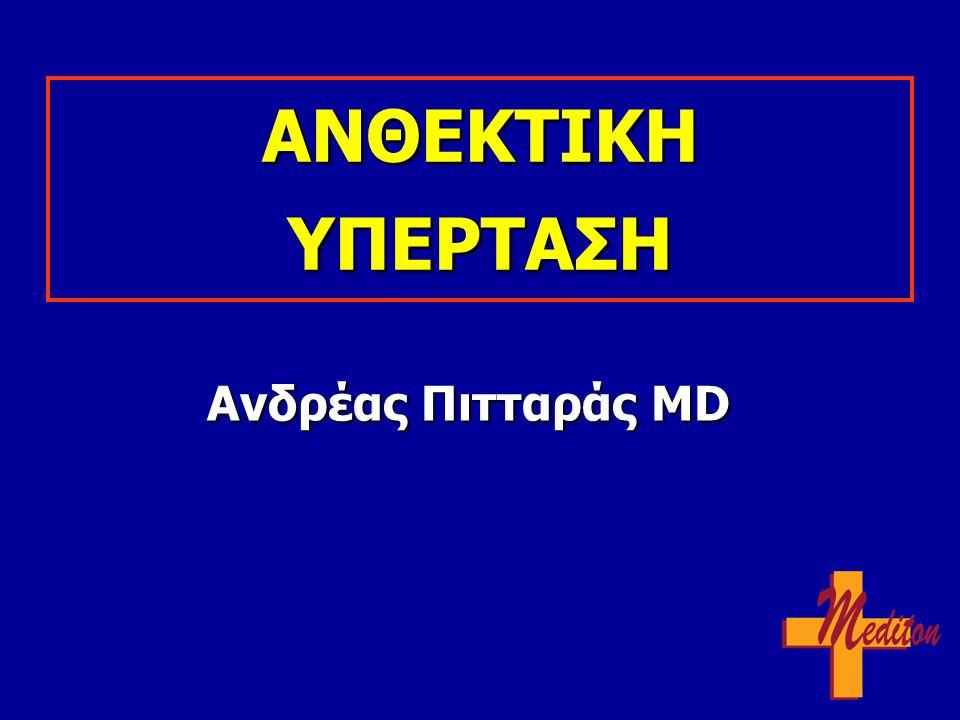 ΑΝΘΕΚΤΙΚΗ ΥΠΕΡΤΑΣΗ Ανδρέας Πιτταράς MD