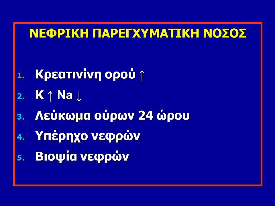 ΝΕΦΡΙΚΗ ΠΑΡΕΓΧΥΜΑΤΙΚΗ ΝΟΣΟΣ