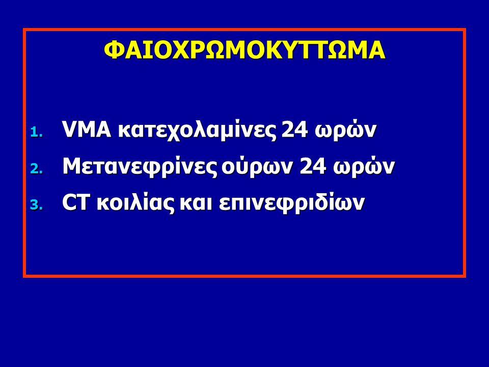 ΦΑΙΟΧΡΩΜΟΚΥΤΤΩΜΑ VMA κατεχολαμίνες 24 ωρών Μετανεφρίνες ούρων 24 ωρών