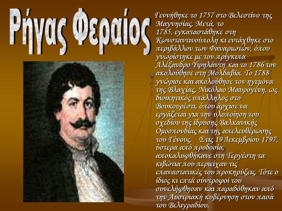 Γεννήθηκε το 1757 στο Βελεστίνο της Μαγνησίας