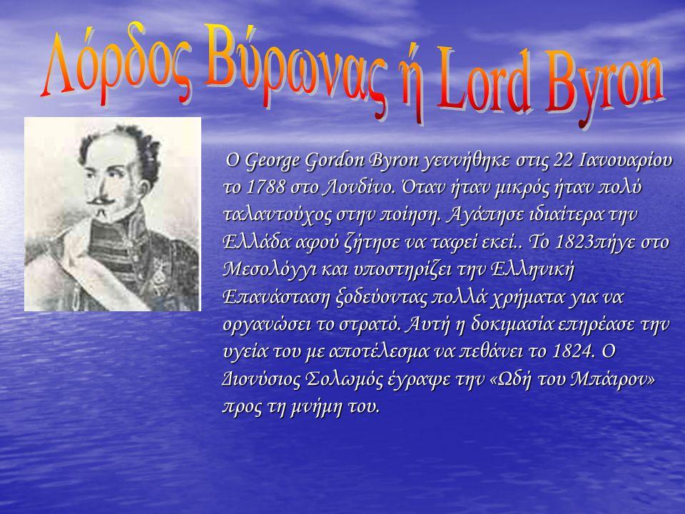 Λόρδος Βύρωνας ή Lord Byron