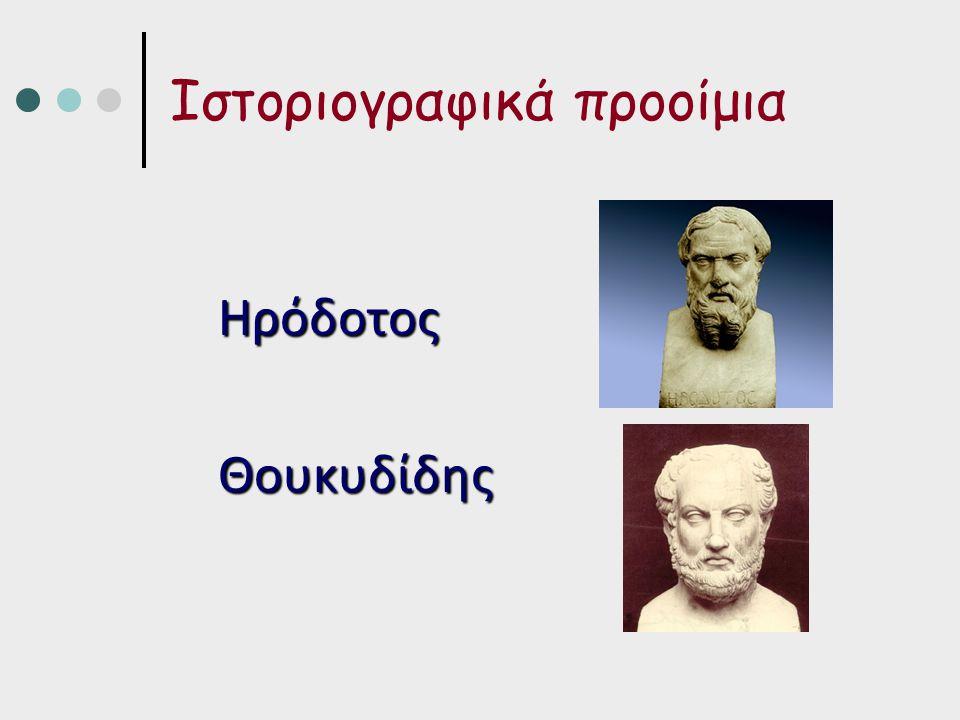 Ιστοριογραφικά προοίμια