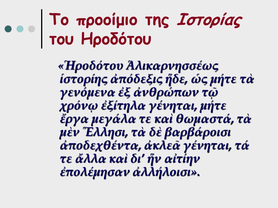 Το προοίμιο της Ιστορίας του Ηροδότου