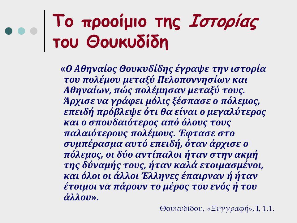 Το προοίμιο της Ιστορίας του Θουκυδίδη