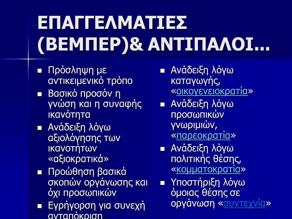 ΕΠΑΓΓΕΛΜΑΤΙΕΣ (ΒΕΜΠΕΡ)& ΑΝΤΙΠΑΛΟΙ...