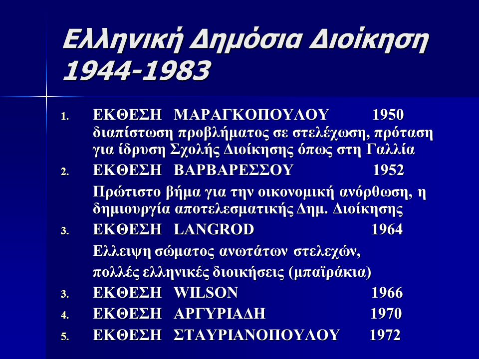 Ελληνική Δημόσια Διοίκηση 1944-1983