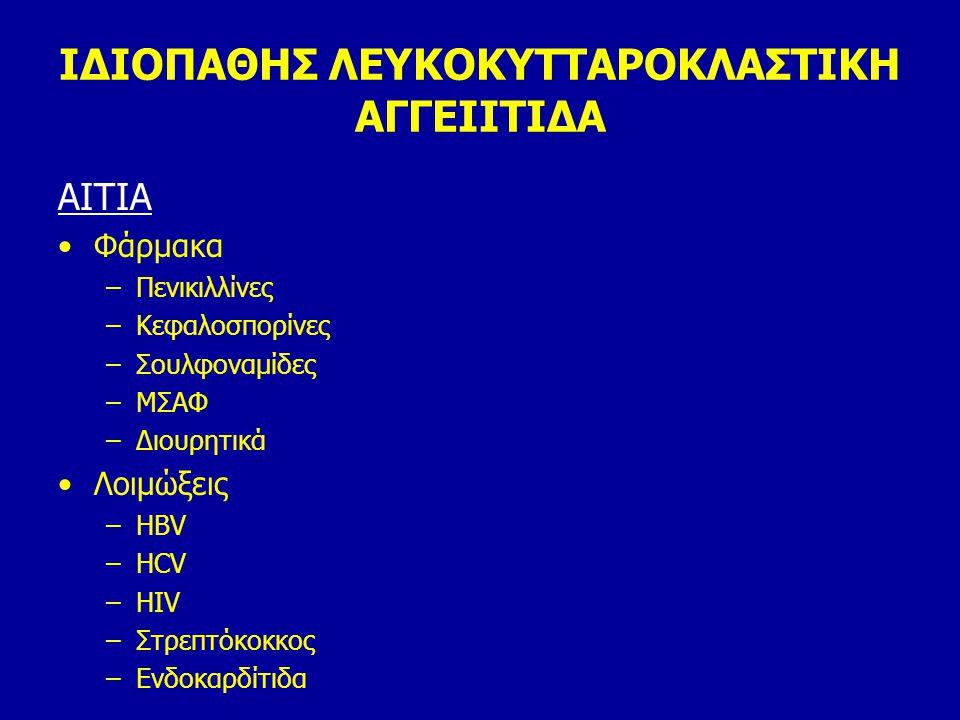 ΙΔΙΟΠΑΘΗΣ ΛΕΥΚΟΚΥΤΤΑΡΟΚΛΑΣΤΙΚΗ ΑΓΓΕΙΙΤΙΔΑ
