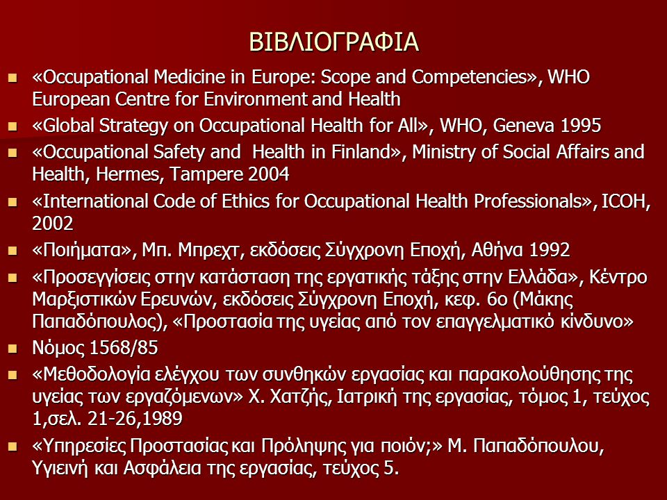 ΒΙΒΛΙΟΓΡΑΦΙΑ «Occupational Medicine in Europe: Scope and Competencies», WHO European Centre for Environment and Health.