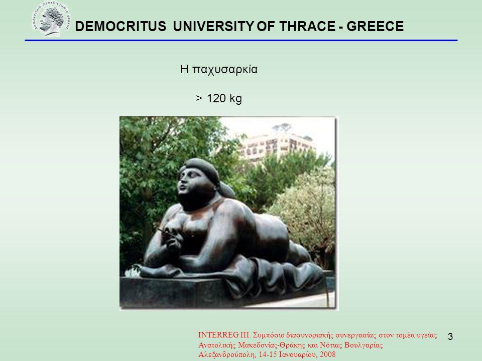 Η παχυσαρκία > 120 kg. INTERREG III. Συμπόσιο διασυνοριακής συνεργασίας στον τομέα υγείας. Ανατολικής Μακεδονίας-Θράκης και Νότιας Βουλγαρίας.