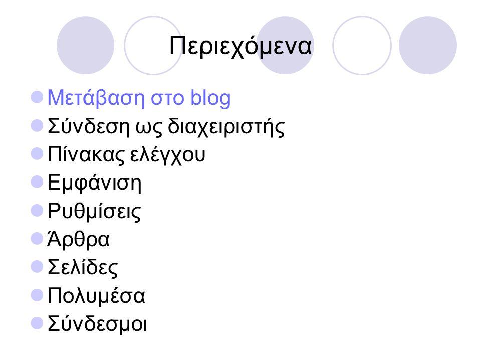Περιεχόμενα Μετάβαση στο blog Σύνδεση ως διαχειριστής Πίνακας ελέγχου