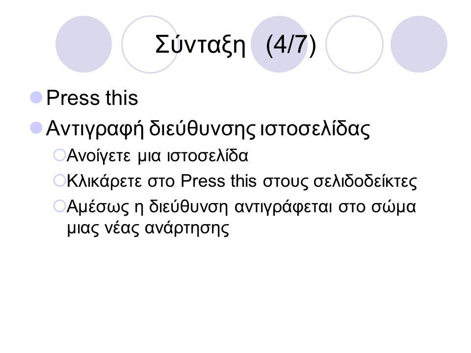 Σύνταξη (4/7) Press this Αντιγραφή διεύθυνσης ιστοσελίδας