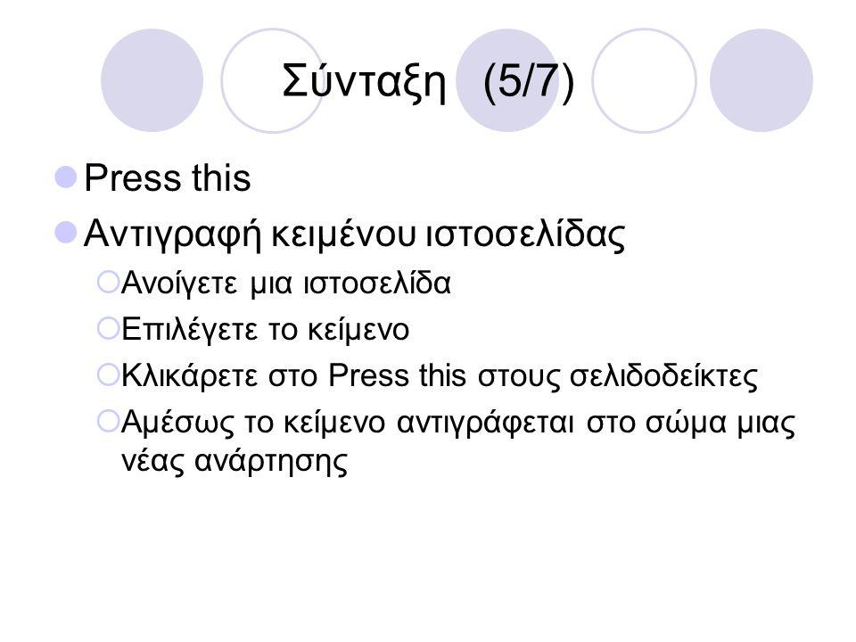 Σύνταξη (5/7) Press this Αντιγραφή κειμένου ιστοσελίδας