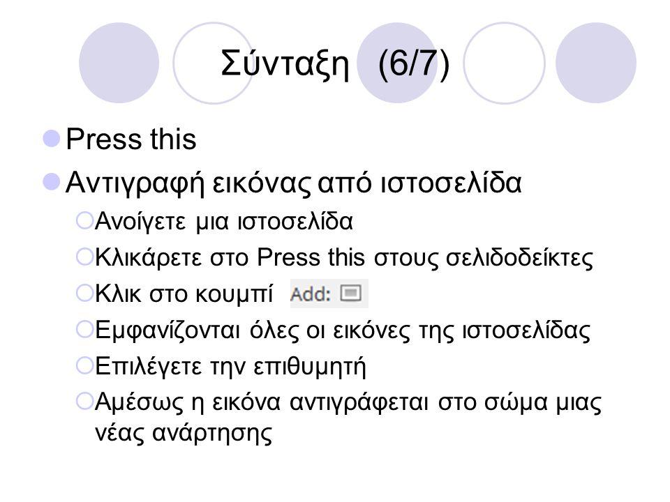 Σύνταξη (6/7) Press this Αντιγραφή εικόνας από ιστοσελίδα