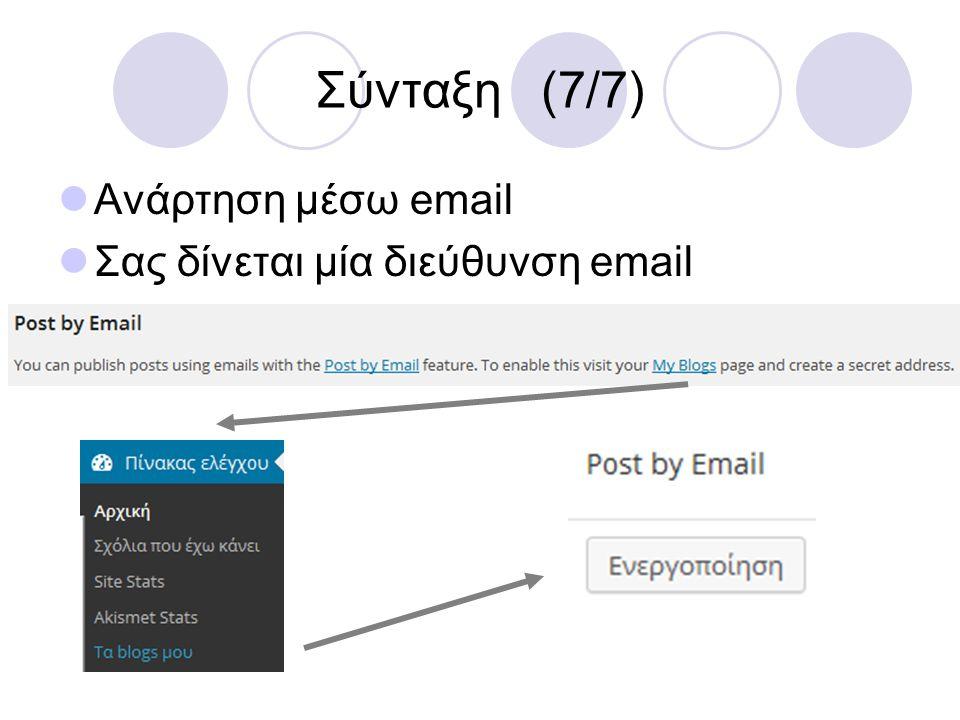 Σύνταξη (7/7) Ανάρτηση μέσω email Σας δίνεται μία διεύθυνση email