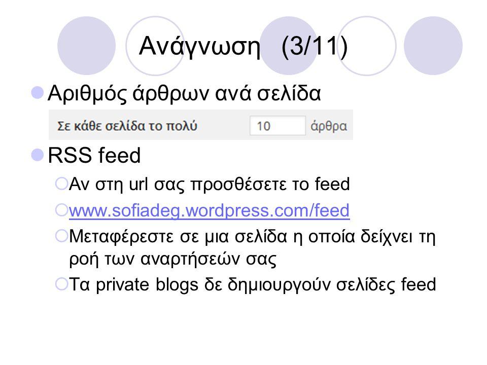 Ανάγνωση (3/11) Αριθμός άρθρων ανά σελίδα RSS feed