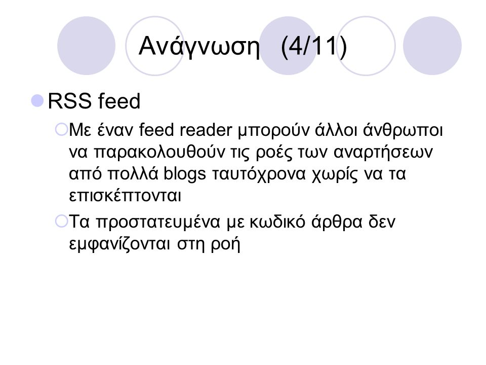 Ανάγνωση (4/11) RSS feed.