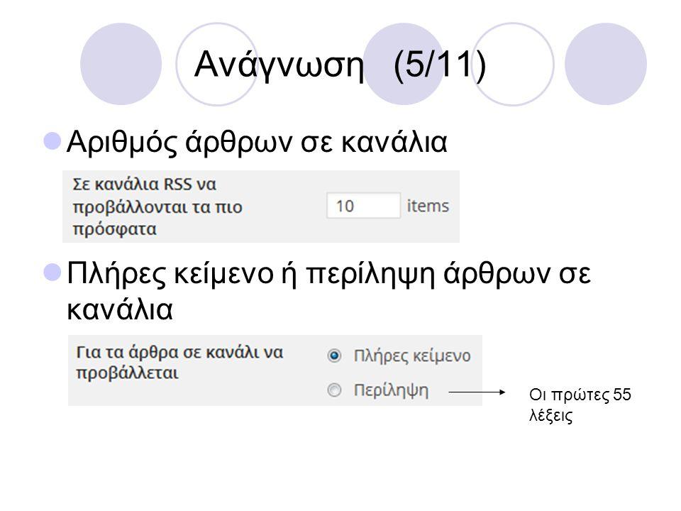 Ανάγνωση (5/11) Αριθμός άρθρων σε κανάλια
