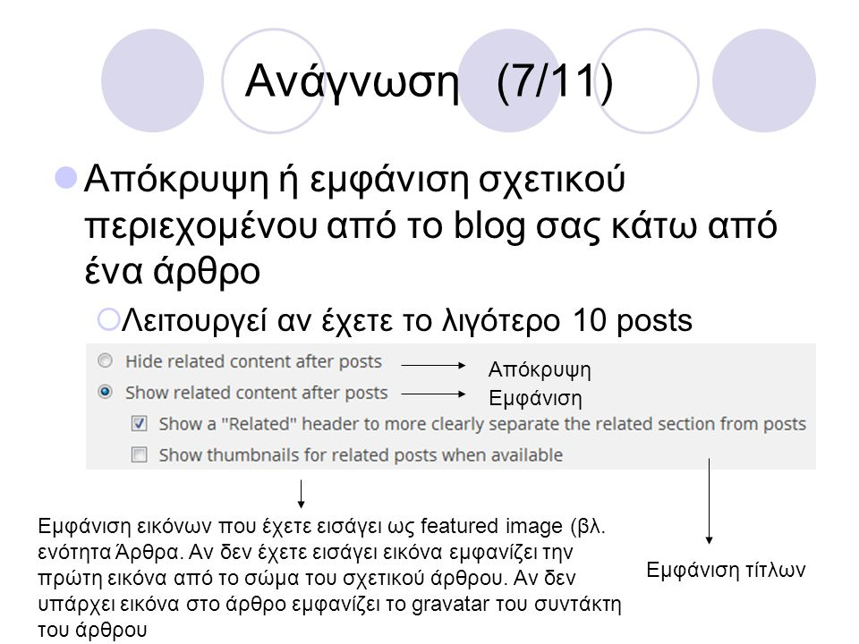 Ανάγνωση (7/11) Απόκρυψη ή εμφάνιση σχετικού περιεχομένου από το blog σας κάτω από ένα άρθρο. Λειτουργεί αν έχετε το λιγότερο 10 posts.
