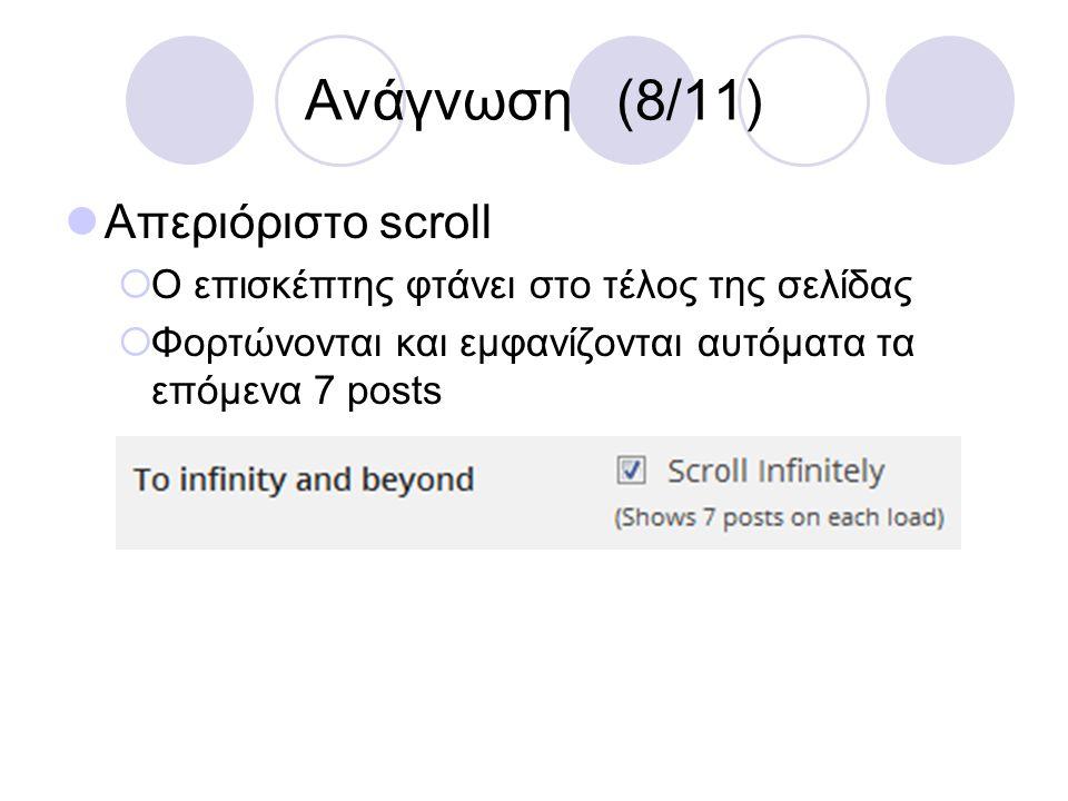 Ανάγνωση (8/11) Απεριόριστο scroll