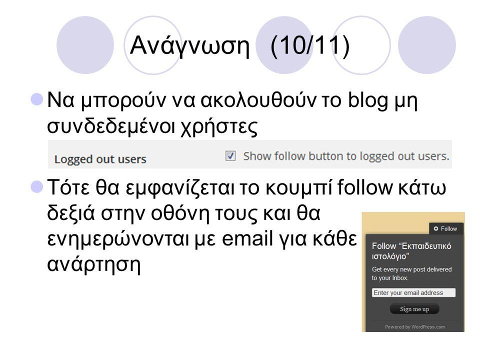 Ανάγνωση (10/11) Να μπορούν να ακολουθούν το blog μη συνδεδεμένοι χρήστες.