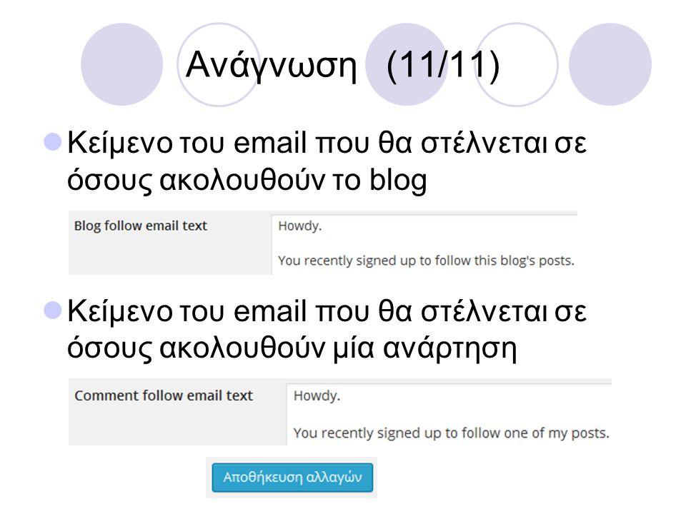 Ανάγνωση (11/11) Κείμενο του email που θα στέλνεται σε όσους ακολουθούν το blog.