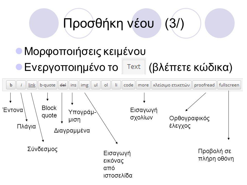 Προσθήκη νέου (3/) Μορφοποιήσεις κειμένου