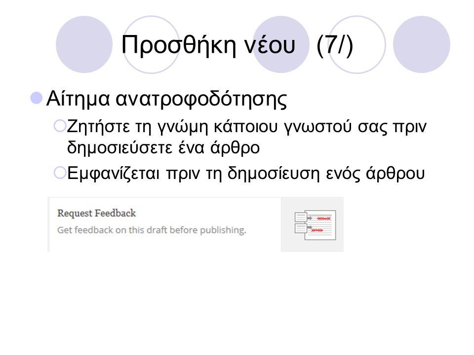 Προσθήκη νέου (7/) Αίτημα ανατροφοδότησης